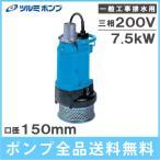ツルミ 水中ポンプ 一般工事用 排水ポンプ 鶴見 KTZ67.5 口径150mm 三相200V