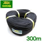 生川 クレモナロープ 金剛打 黒 9mm×300m 作業ロープ 補助ロープ 多目的ロープ カラーロープ