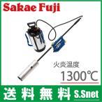 草焼きバーナー 灯油式 融雪機 サカエ富士 草焼一番 KY-5000HB