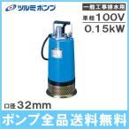 鶴見製作所 水中ポンプ 小型 汚水工事用 排水ポンプ LB-150 100V
