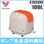 安永 水槽ポンプ AP-100F 浄化槽ブロワー 浄化槽ブロアー 電磁式エアーポンプ 浄化槽ブロア 浄化槽ブロワ 浄化槽ポンプ エアポンプ