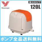 安永 水槽ポンプ AP-120F 120L/min 浄化槽 ブロワー エアーポンプ 家庭用 浄化槽ブロアー 電動エアポンプ 浄化槽ポンプ 水槽