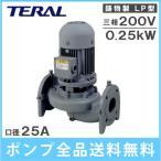 テラル アイラインポンプ 循環ポンプ LP25A6.25-e 200V[循環ポンプ 給水ポンプ 加圧ポンプ 温水循環]