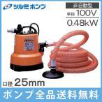 ツルミ 水中ポンプ 汚水 残水吸排水ポンプ LSP1.4S 0.48KW/100V