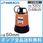 ツルミ 水中ポンプ 汚水 低水位 排水ポンプ LSR2.4S 0.48KW/100V 2インチ