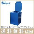 Mylet 簡易トイレ プラダントイレ 組立式便器 折りたたみ 災害用トイレ 非常用