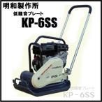 明和製作所 ランマー 建設機械 プレート型 KP-6SS 低騒音 [舗装工事 ランマ 転圧機]