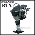 明和ダンパ ランマー 建設機械 ランマ RTX55D 直結型 [舗装工事 プレートランマー 転圧機]