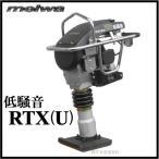 明和ダンパ ランマー 建設機械 NETIS 低騒音ランマ RTX55DU 直結型 [舗装工事 プレートランマー 転圧機]