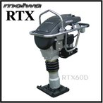 明和ダンパ ランマー 建設機械 ランマ RTX60D 直結型 [舗装工事 プレートランマー 転圧機]