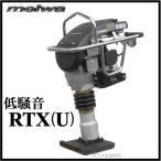 明和ダンパ ランマー 建設機械 NETIS 低騒音ランマ RTX60DU 直結型 [舗装工事 プレートランマー 転圧機]