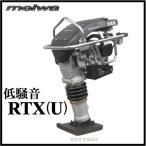 明和ダンパ ランマー 建設機械 NETIS 低騒音ランマ RTX75DU 直結型 [舗装工事 プレートランマー 転圧機]