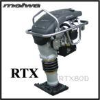 明和ダンパ ランマー 建設機械 ランマ RTX80D 直結型 [舗装工事 プレートランマー 転圧機]