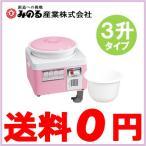 みのる産業 餅つき機 2〜3升用 HEA-35 空冷装置付 [業務用 小型 自動 家庭用]