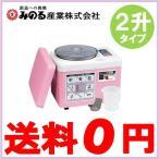 みのる産業 餅つき機 1〜2升用 HSA-25 空冷装置付 [業務用 小型 自動 家庭用]