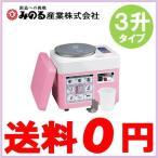 みのる産業 餅つき機 2〜3升用 HSA-35 空冷装置付 [業務用 小型 自動 家庭用]