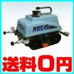 モーター駆動式 全自動プールロボット ハイパーロボ MRX-06  〔プール掃除 自動掃除機〕