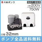 川本ポンプ 井戸ポンプ 給水ポンプ カワエース N3-755(6)HN 750W/200V/32mm [加圧給水ポンプ 浅井戸ポンプ 家庭用]