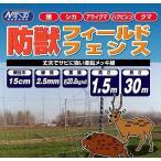 簡単 金網フェンス メッシュ 防獣フィールドフェンス 1.5m×30m 支柱付 [ドッグラン DIY ネット簡易フェンス]
