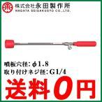 永田 動噴ノズル 噴霧器ノズル 鉄砲ノズル ガンエースS-440 G1/4 動力噴霧器 動力散布機 噴霧ノズル
