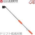 永田 動噴ノズル 噴霧器ノズル 鉄砲ノズル クイックズーム Z-900S G1/4 動力噴霧器 動力散布機 噴霧ノズル