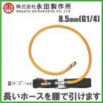 永田 動噴用ホースホルダーベルト HDX型 8.5mm(G1/4) [農業用ホース 動力噴霧機 エンジン式 噴霧器 農薬散布機]