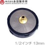 動噴用 ストレーナー 1/2インチ 13mm 動力噴霧器 動噴ホース エンジン式噴霧器