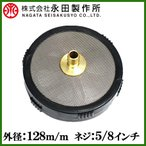 動力噴霧器用 樹脂 ストレーナー 5/8インチ 16mm [円盤ストレーナー 動噴ホース 動噴 エンジン式噴霧器]