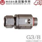 永田 動噴ホース より戻し 直 10mm:G3/8 スプレーホース 動力噴霧器
