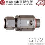 永田 動噴ホース より戻し 直 13mm:G1/2 スプレーホース 動力噴霧器