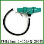 サンノー 液肥混入器 20mm FPS-1S型 200倍 [農業資材 農業用品 活力剤 肥料散布機 潅水チューブ]