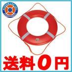 救命浮き輪 救命浮環 船舶備品 大型船舶用救命浮輪 LB-25型 浮力:26.5kg [救命具 船舶用品 船具]