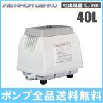 日本電興 浄化槽 ブロワー エアーポンプ NIP-40L 電動 ブロアー エアポンプ ブロワ ブロア 家庭用