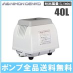 日本電興 浄化槽ブロアー エアーポンプ NIP-40L 浄化槽ポンプ 電動ポンプ ブロ ワー 家庭用 エアポンプ