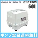 日本電興 浄化槽 エアーポンプ NIP-60L ブロワー 電動 ブロアー ブロワ ブロア