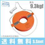 救命浮環 救命 浮き輪 小型船舶 救命浮輪 オーシャンライフ OL-C 浮力:9.3kg ボート用品 船舶用品 船具