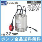 エバラ 水中ポンプ 小型 自動型 排水ポンプ ステンレス製 32P707A5(6).2SA