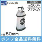 エバラポンプ 水中ポンプ 汚水 ステンレス製 50P7176.75/50P7175.75 200V