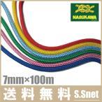 生川 パイレンカラーロープ 16打/7mm×100m ロープチェーン なわとび 大人用 縄跳び 子供用 トレーニング用 カラーひも 紐 ダイエット