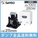 井戸ポンプ 三相電機 浅井戸用ポンプ PAZ-2531AR/BR 250W