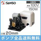 加圧ポンプ 給水ポンプ 三相電機 PAZ-1531AR/BR