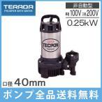 寺田ポンプ 水中ポンプ 汚水用 給排水ポンプ PG-250(T) 250W