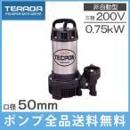 寺田ポンプ 水中ポンプ 汚水用 排水ポンプ PG-750 200V/750W/50mm [家庭用 給水 電動 浄化槽ポンプ]