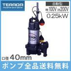 寺田ポンプ 水中ポンプ 自動形 汚水用  排水ポンプ PGA-250 /PGA-250T 250W [家庭用 給水 電動 浄化槽ポンプ]