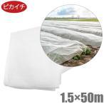 ピカイチ 農業用 不織布 シート ロール 1.5m×50m [農用ネット 農業用品 農業資材 園芸資材 防虫 保温]