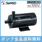 三相電機 水槽ポンプ 海水 循環ポンプ 小型マグネットポンプ PMD-371B2