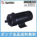 三相電機 水槽ポンプ 海水 循環ポンプ 小型マグネットポンプ PMD-581B2