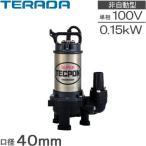 水中ポンプ 小型 汚水 固形物用 寺田ポンプ PX-150 150W/100V