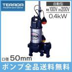 寺田ポンプ 水中ポンプ 自動形 汚水汚物固形物用 排水ポンプ PXA-400(T)