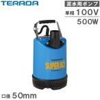 寺田ポンプ 水中ポンプ 汚水 土砂水用 排水ポンプ S-500N 100V/2インチ [電動 小型 農業用ポンプ 給水 電動]